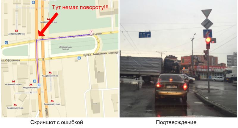 Запорожских водителей призывают найти ошибки в Яндекс-картах