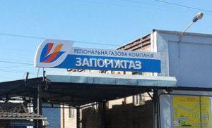 Запорожгаз остался без «живых» денег – компания винит огромное количество субсидий