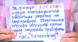 В Запорожье жители многоквартирного дома шестой день живут без газа