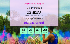 В Запорожье пройдет очередной фестиваль красок