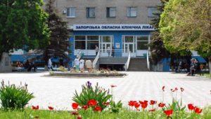 В Запорожскую областную больницу нагрянут антикоррупционные ревизоры