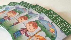 Запорожские волонтеры издали необычную книгу сказок для тяжелобольных детей