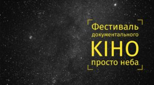 В Запорожье на Хортице пройдет фестиваль документального кино под открытым небом - расписание показов