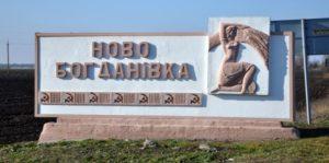 В Новобогдановке прогремел взрыв