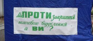В Запорожской области хотят закрыть родильное отделение - будущие мамы бьют тревогу - ФОТО