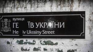В Мелитополе противники декоммунизации портят указатели с новыми названиями улиц - ФОТОФАКТ