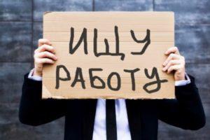 Безработным запорожцам предлагают почти две тысячи вакансий