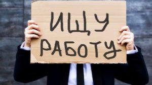 У Запорізькій області на одне робоче місце претендують четверо безробітних