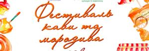 В Запорожье пройдет уникальный фестиваль кофе и мороженого