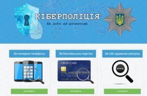 Правоохранители создали базу данных банковских карт и мобильных номеров мошенников