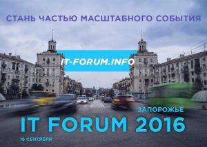 В Запорожье состоится третий всеукраинский IT-FORUM