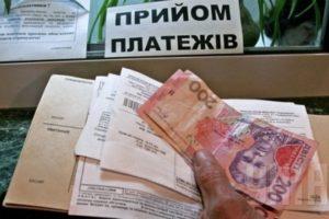 Запорожцам выплатят адресную помощь для оплаты ЖКХ