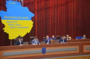 Самардак созывает внеочередную сессию Запорожского облсовета