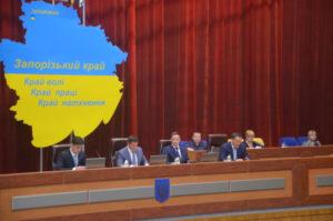 Как проходила сессия областного совета