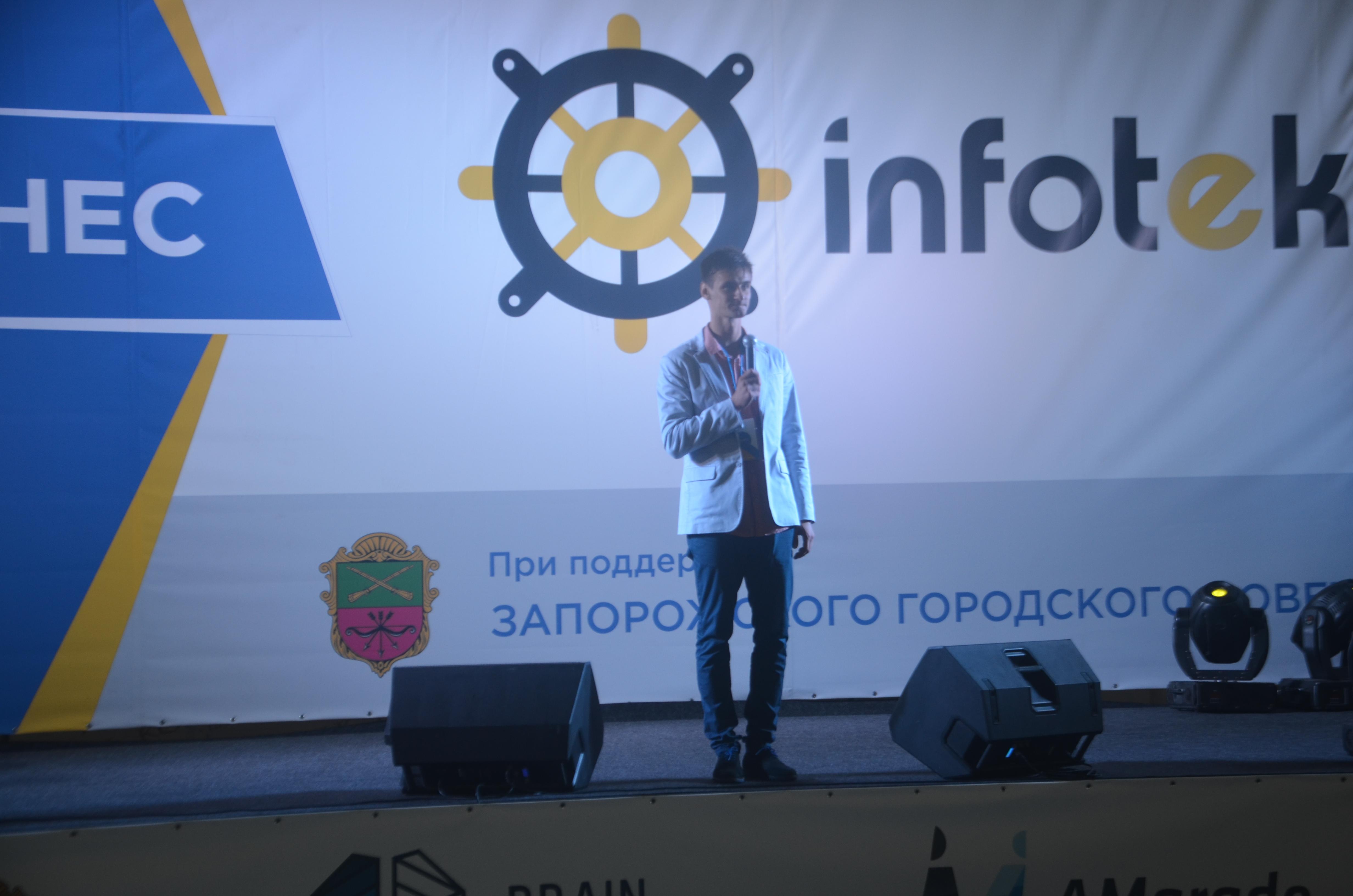 В Запорожье стартовал масштабный IT- Forum - ФОТО