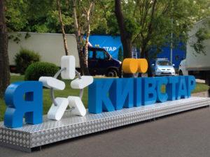 В Запорожской области не работает мобильная связь