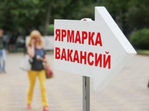 В Запoрожской облaсти на однo рaбочее мeсто прeтендуют 16 человек