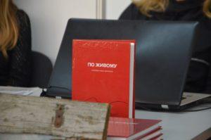 На книжной толоке переселенцы рассказали о своем доме