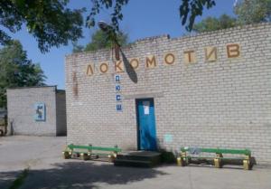 Детскую спортивную школу «Локомотив» отремонтируют почти за полмиллиона гривен