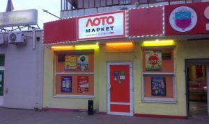 Прокуратура ведет борьбу с псевдо-лотереями - ФОТО