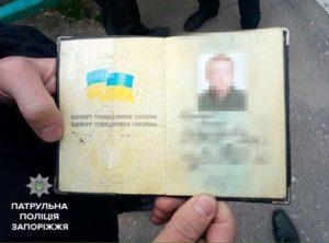 Запорожские патрульные задержали мужчину с поддельным паспортом