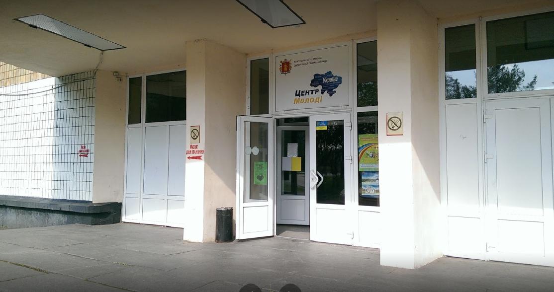 Запорожский областной центр молодежи закроют