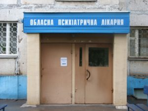 Благотворительный фонд «Ветераны Чернобыля» разместится в психиатрической больнице