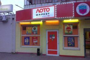 Вандалы разгромили залы по продаже лотерей