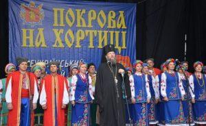 Как в Запорожье отметят праздник Покрова Пресвятой Богородицы