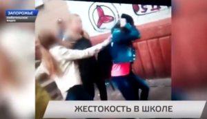 Запорожская прокуратура расследует избиение школьницы