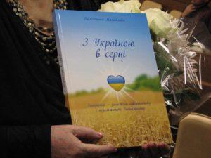Запорожские АТОшники стали героями книги