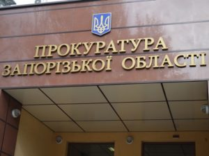 Запорожская прокуратурапроводила служебные расследования спустя рукава