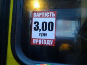 В Запорожье запустят новый общественный маршрут стоимостью три гривны
