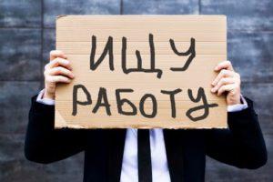 В Запорожской области на одно рабочее место претендуют 15 человек