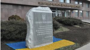В Запорожье отметят вторую годовщину Революции Достоинства