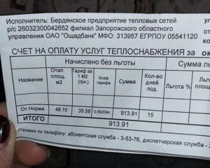 Жителей Запорожской области шокировали первые платежки за отопление