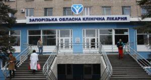 В Запорожской облбольнице СБУ проводит обыск