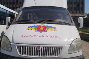 Запорожцы негодуют по поводу  пригородных маршруток «Козацький возик»
