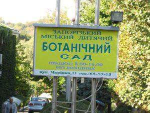 В Запорожье проведут реконструкцию ботанического сада