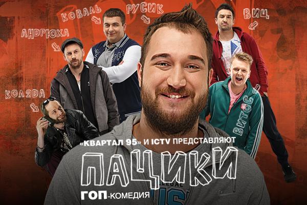 Запорожские КВНщики снялись в комедийном сериале студии «Квартал 95»