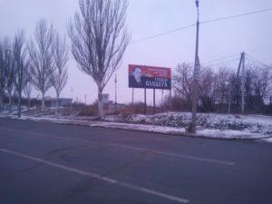 В Запорожье появились билборды с изображением Бандеры - ФОТО