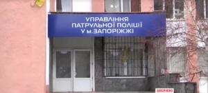 В Запорожье девушки-полицейские устроили драку в здании Нацполиции - ВИДЕО