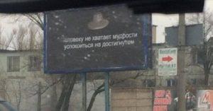 На запорожских билбордах снова фигурирует Брыль, только в другом образе - ФОТО