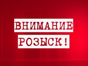 Внимание, розыск: в Запорожье пропал 13-летний мальчик