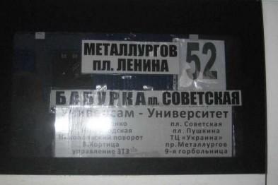 В Запорожье вернули 52 маршрут