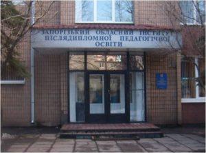Скандальный институт последипломного педагогического образования получит 24 миллиона гривен