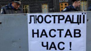 В Запорожье люстрирован только один экс-милиционер