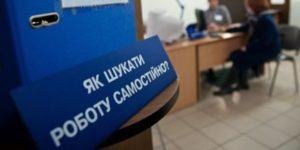 За 2016 год в Запорожской области трудоустроено почти 5 тысяч человек