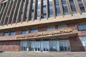 Прокуратура предлагает депутатам облсовета «задним числом» оформить зарплату сотрудникам ОГА