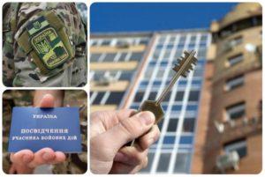 Запорожским инвалидам-участникам АТО купят квартиры